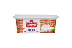 Сыр 45% мягкий Фета Ферма п/у 250г