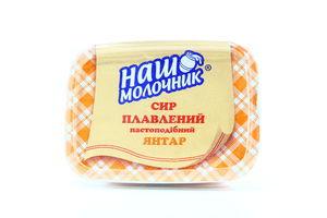 Сырный продукт плавленный Янтарь 60% Наш Молочник 180г
