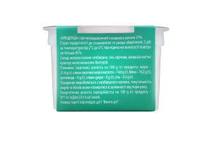 Сир кисломолочний 21% з козиного молока Крещенца Capretta к/у 200г