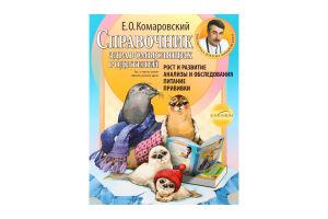 Книга Клиником Справочник здравомыслящих родителей
