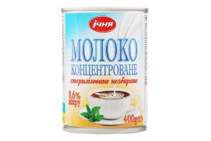Молоко 8.6% концентроване стерилізоване незбиране Ічня з/б 400г