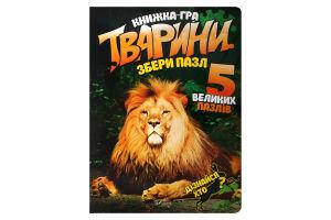 Книга VIVAT Тварини Збери пазл