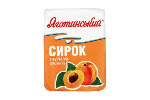 Сирок солодкий з курагою 10% Яготинський м/у 200г