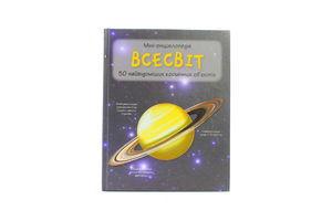Книга Всесвіт міні-енциклопедія