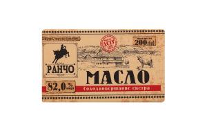 Масло 82% сладкосливочное экстра Ранчо м/у 200г