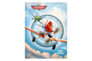 Магічна колекція Літачки Disney арт.30106