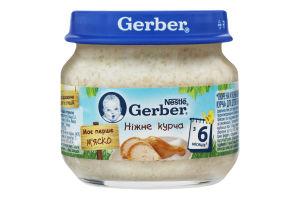 Пюре для дітей від 6міс Ніжне курча Gerber с/б 80г
