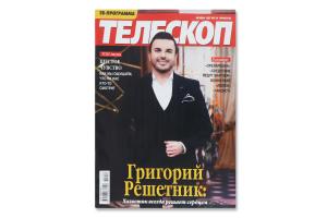 Газета Телескоп