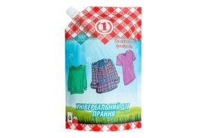 Засіб д/прання універсальний рідкий 500мл ТМ 1