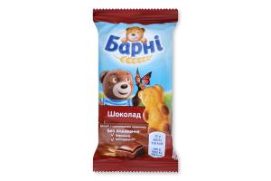 Тістечко бісквітне Шоколад Ведмедик Барні м/у 30г