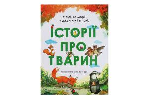 Книга У лісі, на морі, у джунглях і в полі Історії про тварин Vivat 1шт