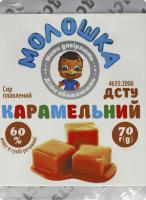 Сир плавлений 60% Карамельний Молошка м/у 70г