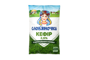 Кефир 2.5% Слов`яночка м/у 900г