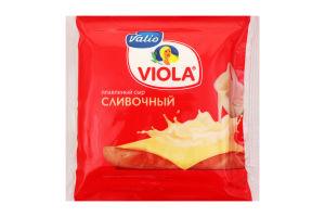 Сыр 42% плавленый Сливочный Viola м/у 150г