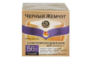 Крем для лица ночной 56+ Черный жемчуг 50мл