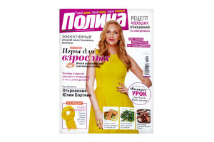Журнал Полина