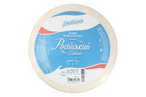 """Сир твердий """"Російський Глобино""""50% жиру в сухій речовині (круг 8кг.ваг) БЕЗ ГМО"""