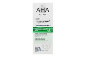 Крем для лица успокаивающий с аминокислототами Skin AHA Clinic Вітэкс 50мл