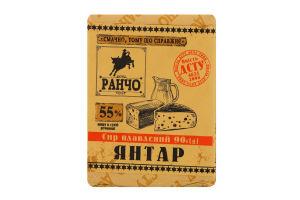Сыр плавленый 55% Янтарь Ранчо м/у 90г