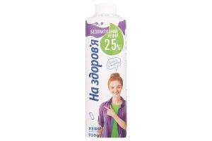 Кефир 2.5% безлактозный На Здоров'я т/п 950г