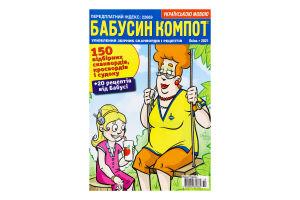 Журнал Бабусин компот 1шт