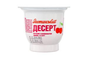 Десерт 3% сирковий з наповнювачем вишня Яготинський ст 130г