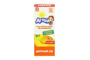 Сок для детей с 6мес Мультифруктовый с мякотью Агуша т/п 0.2л