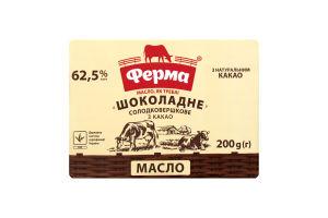 Масло 62.5% сладкосливочное с какао Шоколадное Ферма м/у 200г