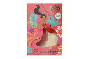 Книга Disney Елена з Авалору 3336 Розмальовка з наліпками
