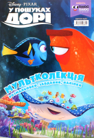 Книга Disney Мультколлекция В поисках Дори N25