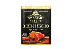 Сыр плавленый 55% с ветчиной Золотий Резерв м/у 90г