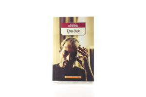 Книга Три дня Шлинк Б