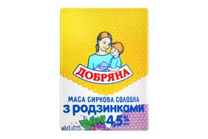 Маса сиркова солодка з родзинками 4.5%