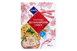 Приправа до макаронів і рису Премія м/у 20г