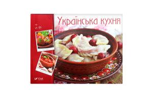Книга Vivat Українська кухня
