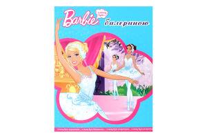 Книга Barbie Я можу бути балериною