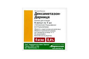 Дексаметазон-Дарниця 0,4% амп. 1мл №5