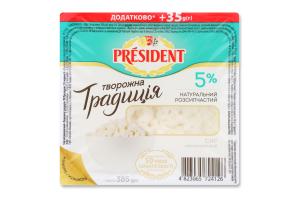 Сир кисломолочний 5% Творожна традиція President лоток 385г