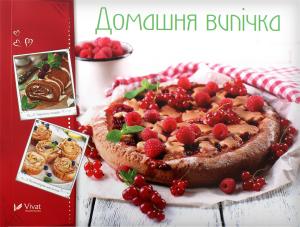 Книга Vivat Домашня випічка