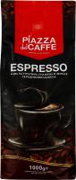 Кава натуральна в зернах Espresso Piazza del caffe м/у 1000г