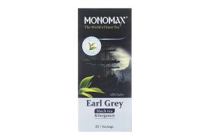 Чай черн Earl Grey пакет Monomax 25шт
