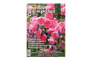 Журнал Нескучный сад спец