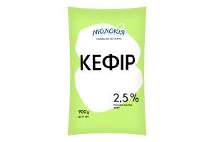 Кефир 2.5% Молокія м/у 900г