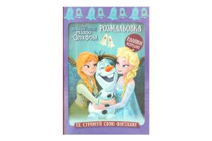 Раскраска Рождество с Олафом Ледяное сердце Disney Egmont 1шт