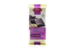 Шоколад 67% экстрачерный без сахара с имбирем АВК 90г