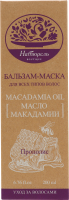 Бальзам-маска Натюрель boutique масло макад/пропол