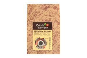 Кава натуральна смажена в зернах Premium Blend Кавові шедеври кг