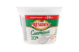 Сметана 20% President ст 220г