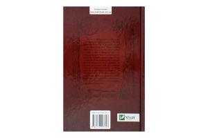 Книга Спеції та приправи Зроби смак будь-якої страви неповторним і оригінальним
