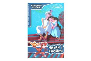 Книга Аладдин Читай и играй Disney Egmont 1шт